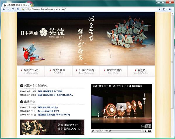 日本舞踊 英流ホームページ